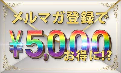 ♪宝石箱メルマガ♪無料登録で総額5,000円プレゼント!?
