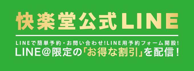 本指名限定☆ご予約で10分無料延長!
