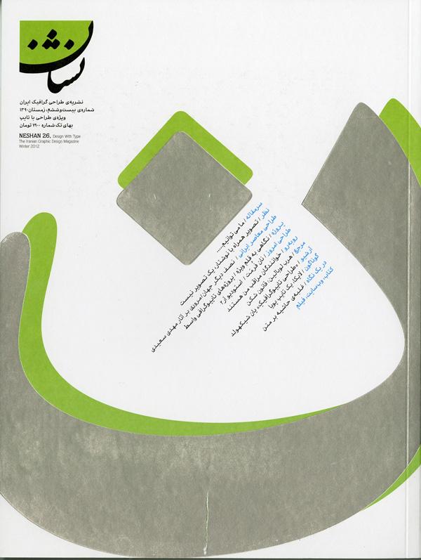 Thumbnail for Iranian Design Magazine #26