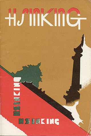 """Travel brochure """"Hsinking,"""" 1936.  Published by the Directorate of the South Manchuria Railway."""