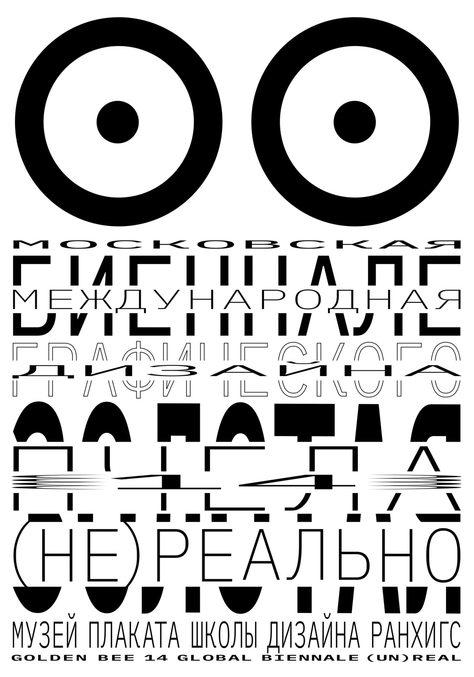 Thumbnail for The Daily Heller: Russia's Golden Bee Biennale Gets Good Buzz