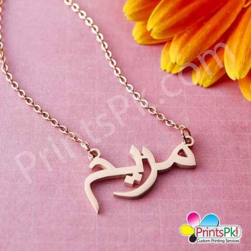 Maryam Name Pendent, Urdu Name Locket,