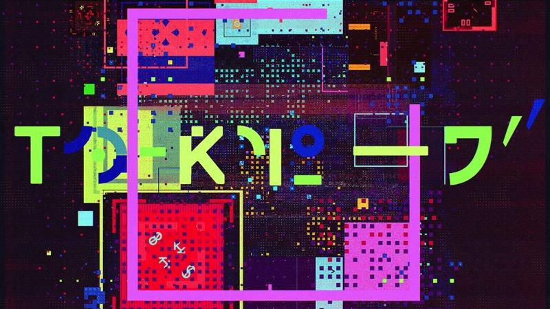 Em seus sexto ano, o FITC Tóquio 2015 consiste de apresentações de alguns dos mais interessantes criadores digitais do planeta. E foi pensando em Tóquio e no mundo digital que Michael Rigley criou os títulos de abertura do evento.
