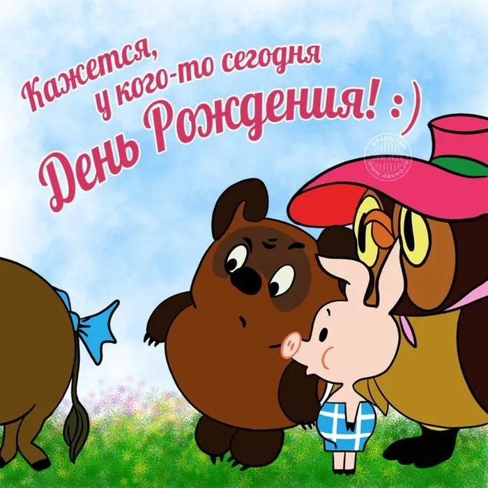 Russian Language Word For Happy Birthday Wishes How To Write Say Happy Birthday Privet Russia Blog Meanwhile In Russia Tourist Attractions Travel Tips Russian Language Music