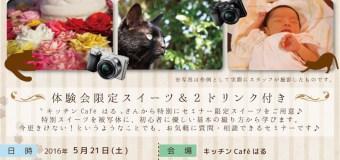 ☆第二回カメラセミナー報告☆