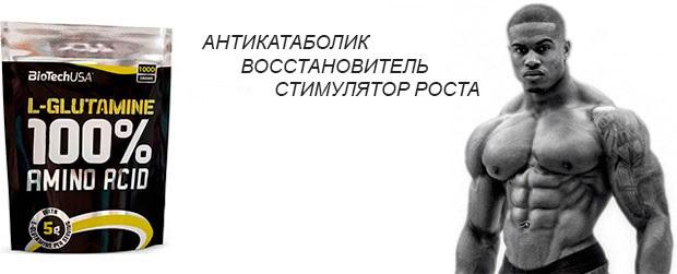 100-L-Glutamine-BioTech-banner
