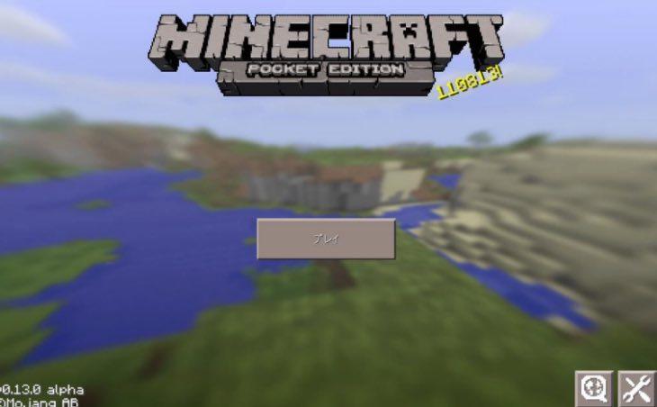 Release Date Minecraft Pe Update