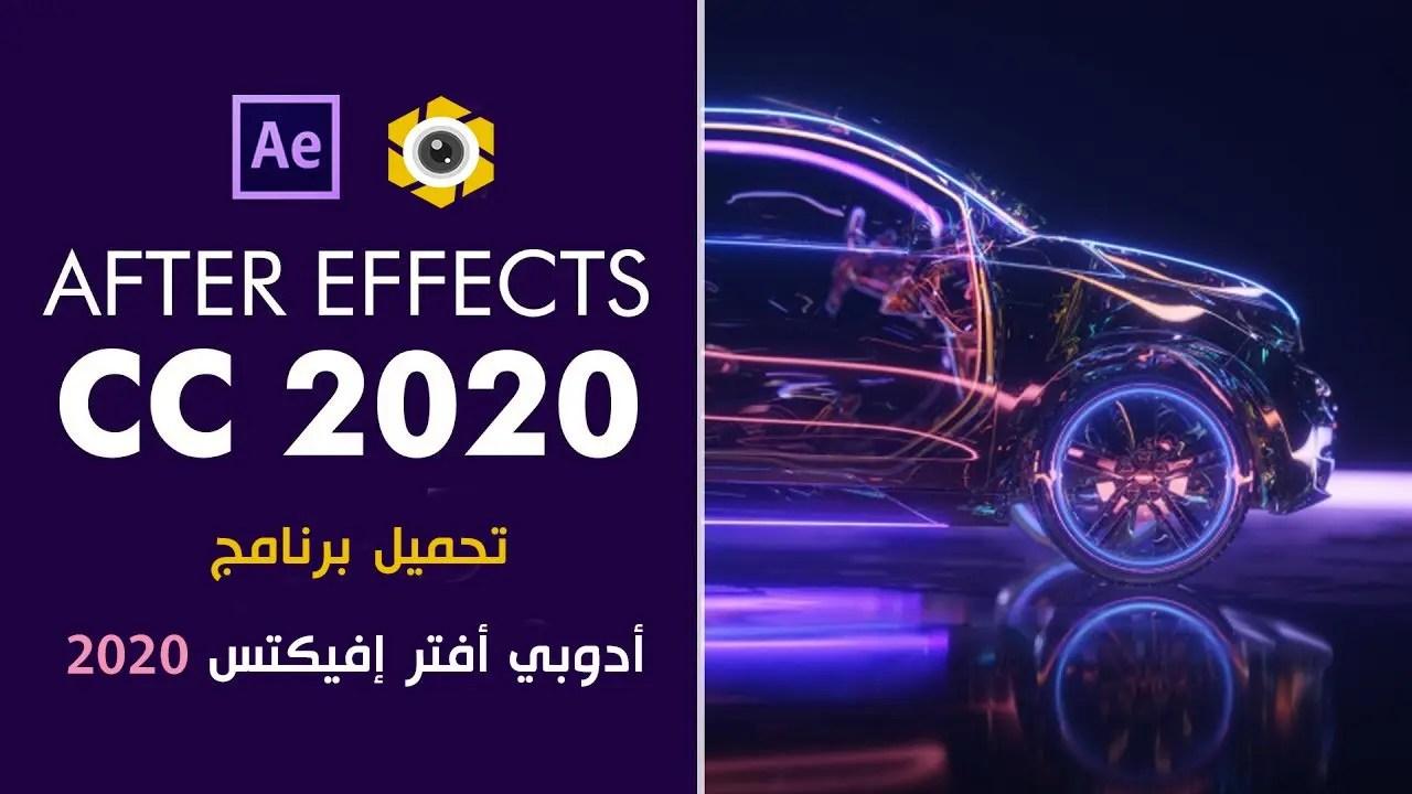 تحميل برامج كمبيوتر After-Effects-2020