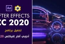 صورة تنصيب وتفعيل برنامج افتر افيكتس After Effects CC 2020