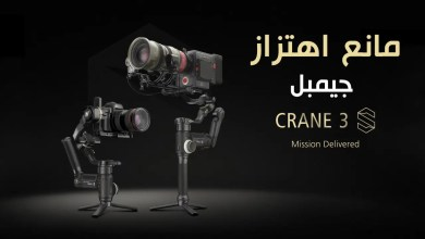صورة شركة زيون تعلن عن جيمبل Zhiyun CRANE 3S قادر على حمل كاميرات سينمائية وبسعر منافس جداً
