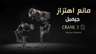 Photo of شركة زيون تعلن عن جيمبل Zhiyun CRANE 3S قادر على حمل كاميرات سينمائية وبسعر منافس جداً
