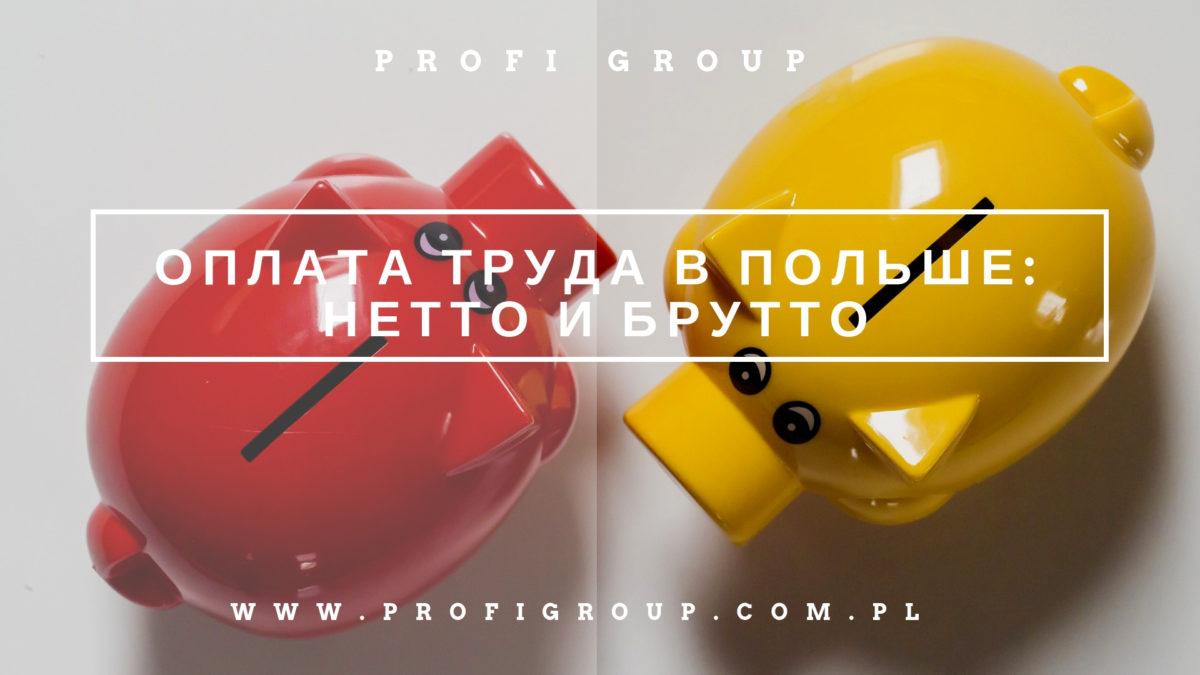 Оплата труда в Польше: нетто и брутто