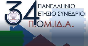 34o Συνέδριο ΠΟΜΙΔΑ το Σάββατο, 28 Ιανουαρίου 2017 στο ΤΙΤΑΝΙΑ