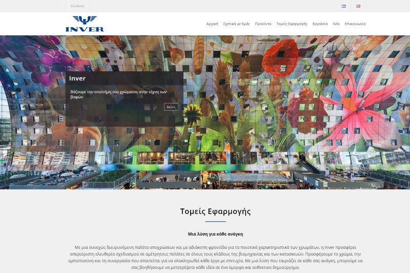 Inver East Med: Ανανεωμένη παρουσία και στο διαδίκτυο