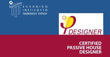 13ο Σεμινάριο Certified Passive House Designer στην Αθήνα (CEPH 13)