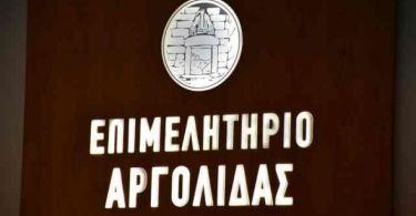 ΠΟΒΑΣ - Επιμελητήριο Αργολίδας