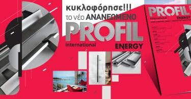 περιοδικό αλουμινίου PROFIL no.82