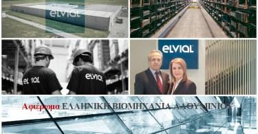 Elvial Ελληνική Βιομηχανία Αλουμινίου