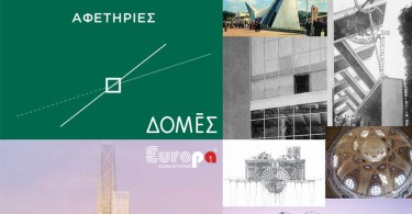 Europa Profil Αλουμίνιο Χορηγός Αφετηρίες 2017