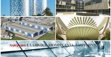 Elval Colour Ελληνική Βιομηχανία Αλουμινίου