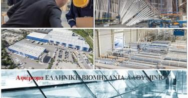 Etem Ελληνική Βιομηχανία Αλουμινίου