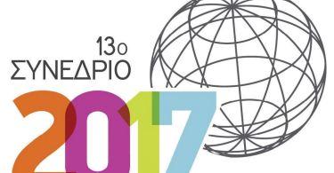 13ο Συνέδριο «Αλουμίνιο & Κατασκευές»