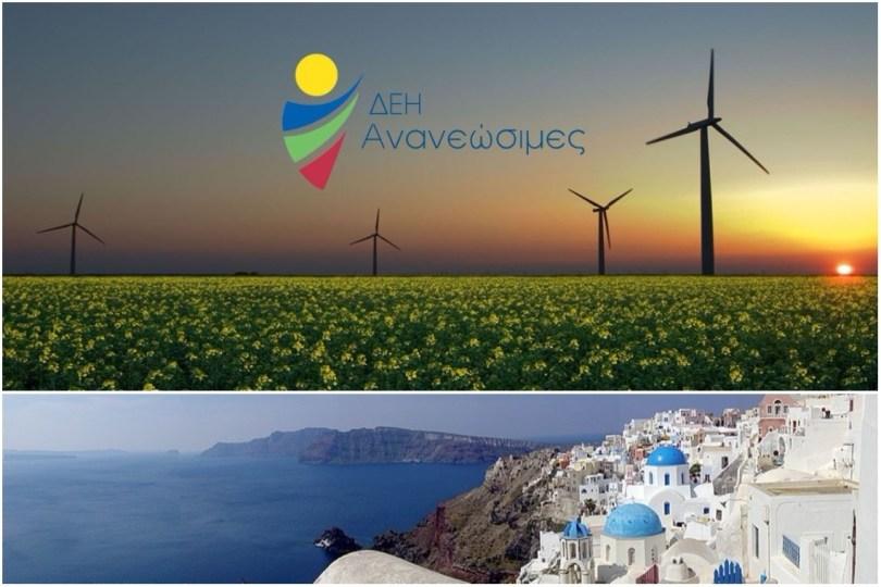 ΔΕΗ Ανανεώσιμες