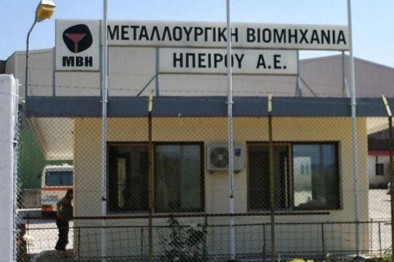 Μεταλλουργική Βιομηχανία Ηπείρου