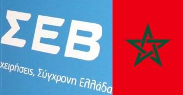 ΣΕΒ-Μαρόκο