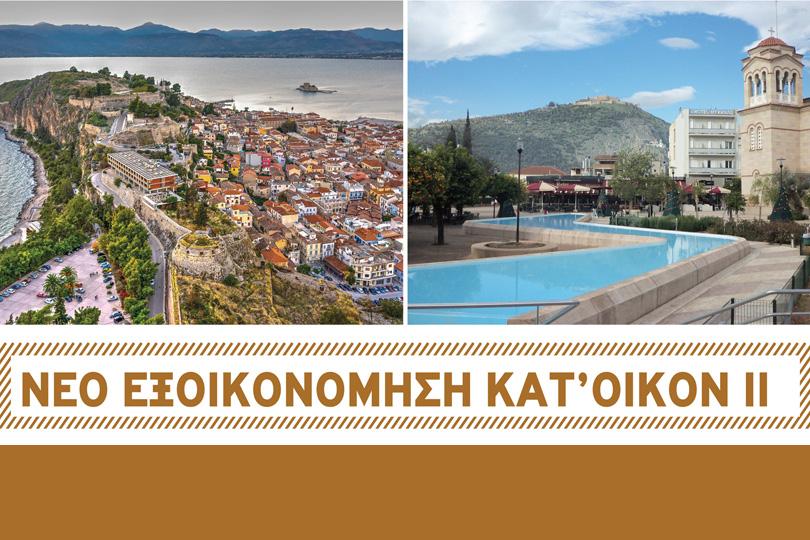 Πρόγραμμα-Προσυνέδριο-Ναύπλιο