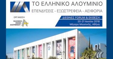Etem ΕΕΑ