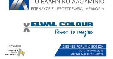 Elval-Colour-χορηγός-ΕΕΑ