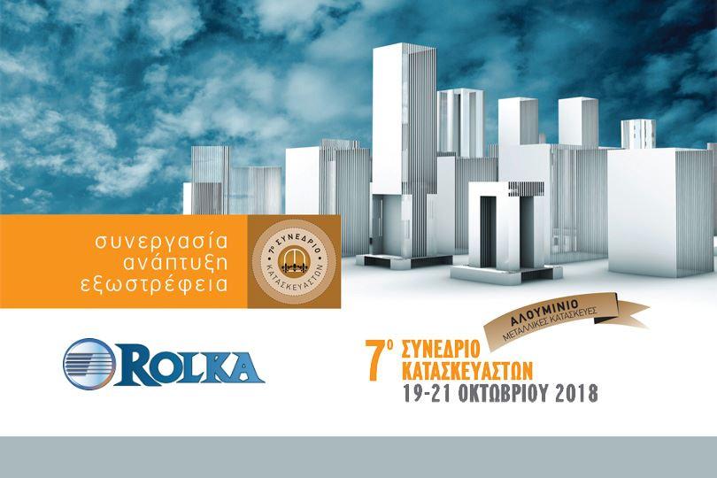 Rolka-7ο-Συνέδριο-ΠΟΒΑΣ
