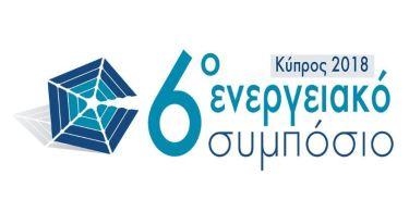 6ο-Ενεργειακό-Συμπόσιο-Κύπρος