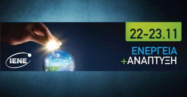 Συνέδριο-Ενέργεια-και-Ανάπτυξη