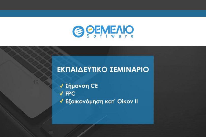 Θεμέλιο-Software-ΠΟΒΑΣ