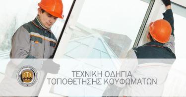 ΠΟΒΑΣ-Τεχνική-Οδηγία