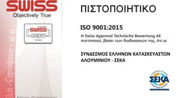 ΣΕΚΑ-ISO-9001-2015
