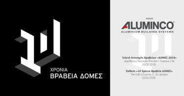 Aluminco-ΔΟΜΕΣ-2019