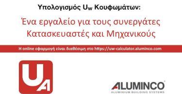Aluminco-UwCalculator