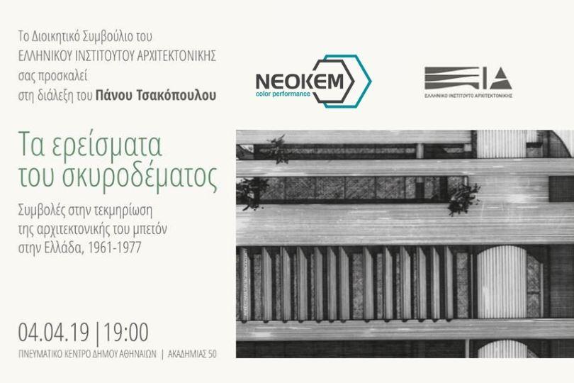 Neokem-ΕΙΑ