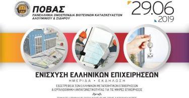 Ετήσια Τακτική Γενική Συνέλευση
