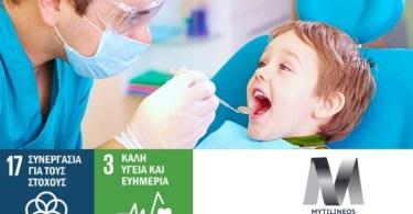 οδοντιατρικής πρόληψης