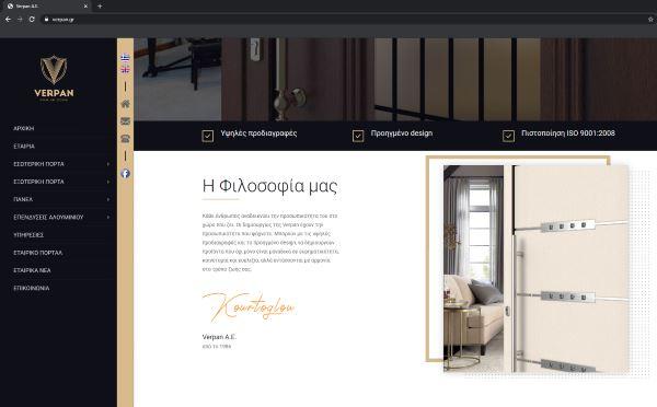 ιστοσελίδα-Verpan