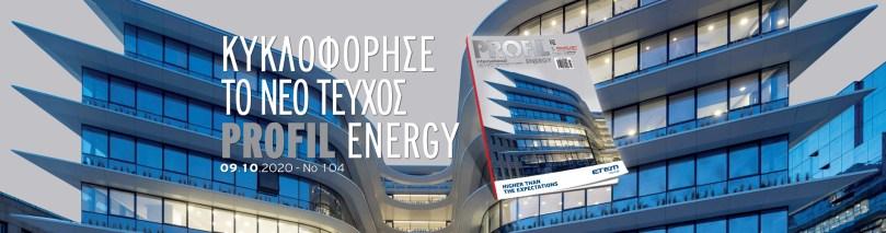 Profil-Energy-No-104