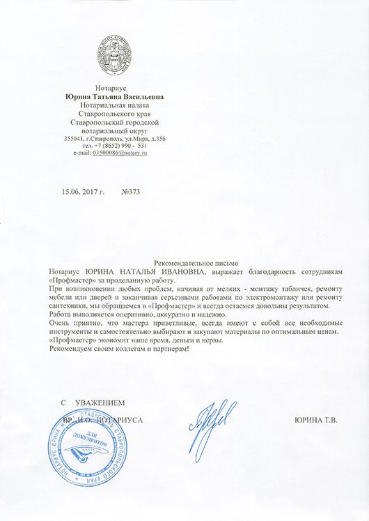 Рекомендательное письмо от нотариуса Юриной Т.В.