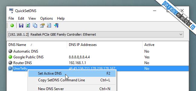 QuickSetDNS program schimbare DNS-uri