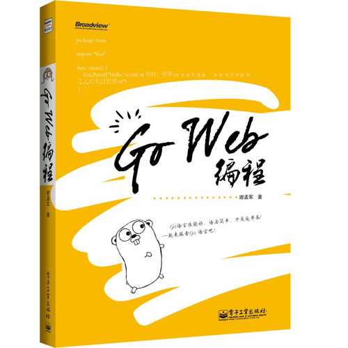 Build Web Application with Golang