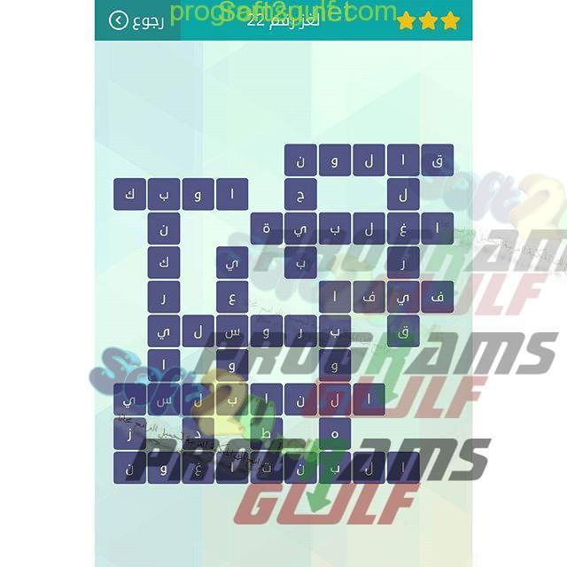 حل لعبة وصلة اللغز 27 من المجموعة الثالثة