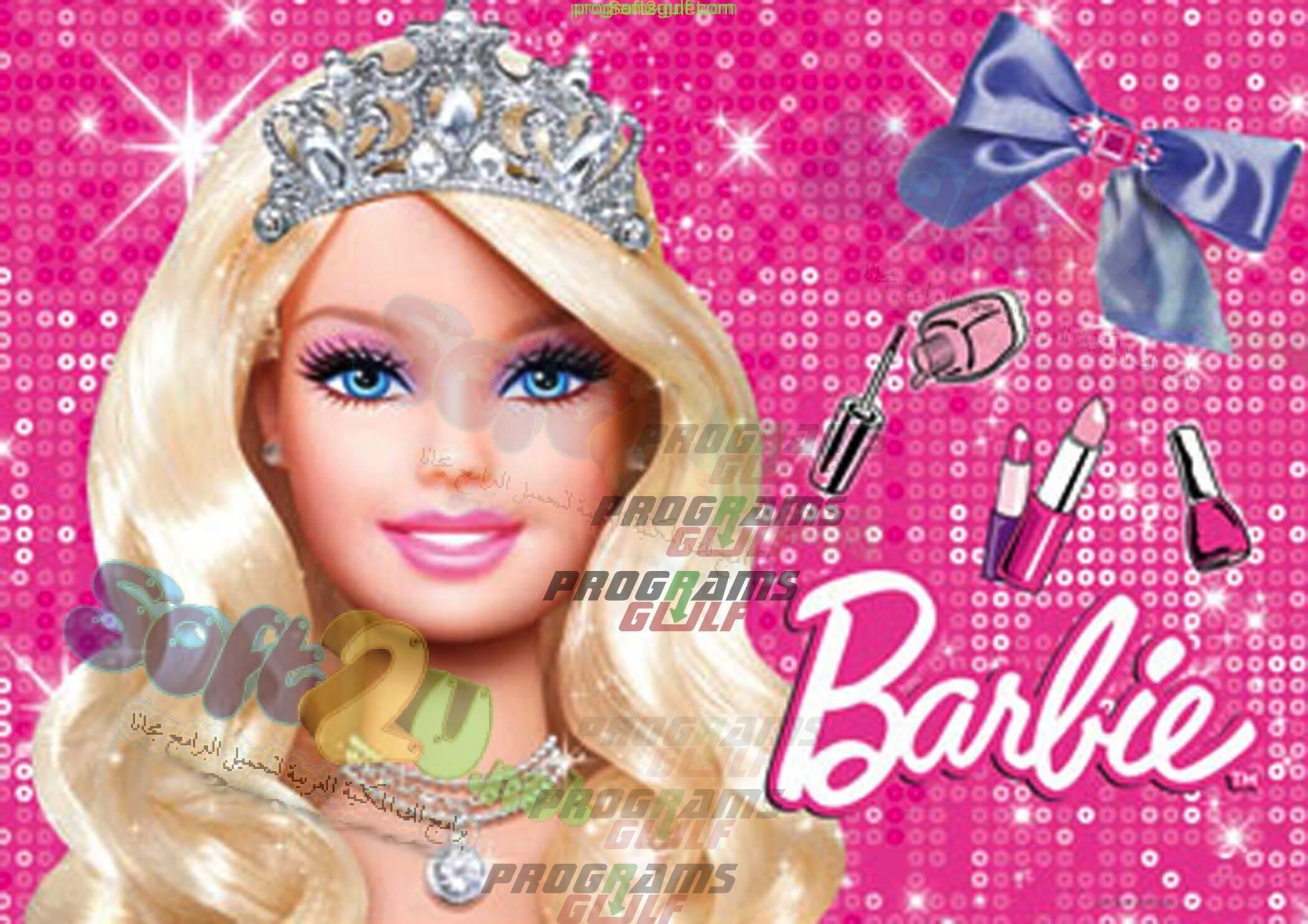 تحميل لعبة تلبيس باربي Barbie للبنات مجانا للكمبيوتر